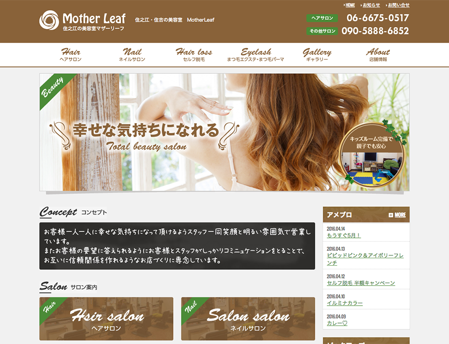 Mother Leaf様